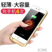 充電殼 iphone7專用6蘋果6plus背夾式電池5s沖8充電寶5手機6s行動電源 3C優購