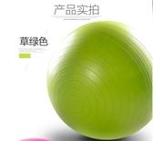 奧義瑜伽球加厚防爆初學者健身球兒童