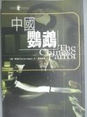 【書寶二手書T6/一般小說_IHD】中國鸚鵡_厄爾‧畢格斯