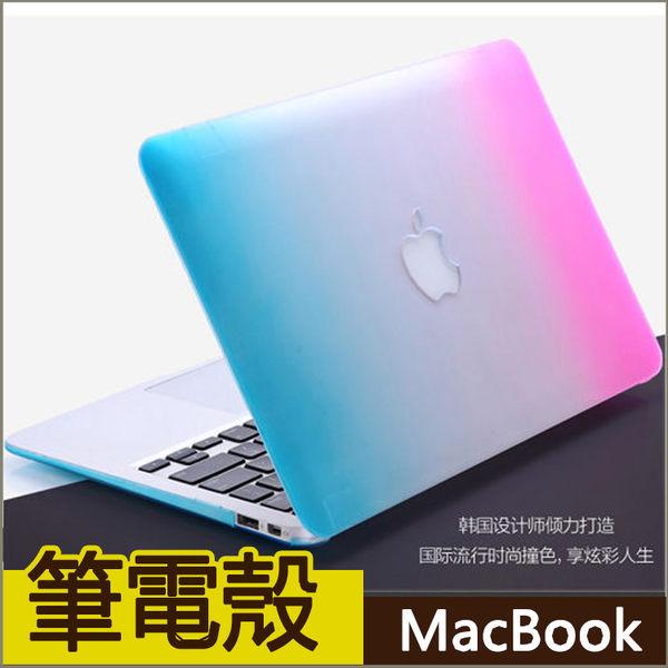 蘋果筆電殼 漸變色 macbook mac Air Pro Retina 11 13 15 吋 外殼 磨砂殼 保護殼 彩虹色【送防塵塞】