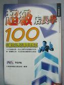 【書寶二手書T5/行銷_IDJ】超級店長學_台灣加盟協