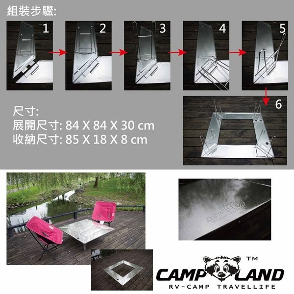 【速捷戶外】CAMPLAND RV-ST901 多功能不鏽鋼焚火台圍爐桌 燒烤桌露營桌 燒烤桌 折合桌 折疊桌