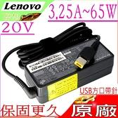 LENOVO 20V,3.25A 充電器- 65W,S431,T431S,E431,E531,M490S,Helix X1,X230S,0A36258,0A36270,0A36272