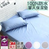防水保潔墊/ 台灣製造 3M吸濕排汗專利 100%防水保潔墊-單人-藍 /伊柔寢飾