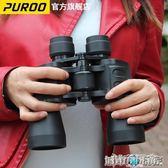 PUROO雙筒望遠鏡高倍高清非透視夜視軍成人人體兒童望眼鏡演唱會 JD 下標免運