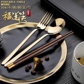 筷子勺子套裝學生叉子攜帶成人收納盒單人木質便攜式餐具三件套 滿天星