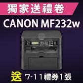 【獨家加碼送100元7-11禮券】Canon imageCLASS MF232w 黑白雷射多功能複合機 /適用 Canon CRG-337