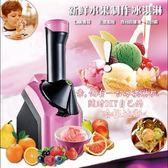 冰激凌機DIY雪糕機水果冰淇淋機全自動家用Yonanas夏日冰雪套裝組 igo 小宅女大購物