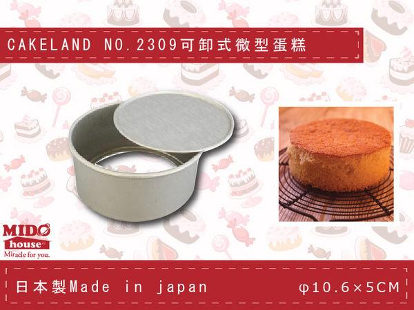 日本CAKELAND NO.2347可卸式圓形蛋糕模 10CM《Mstore》