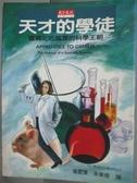 【書寶二手書T8/科學_KJW】天才的學徒_卡尼格