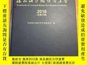 二手書博民逛書店罕見環渤海區域經濟年鑒2018(總第12卷)Y151510