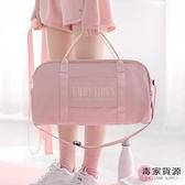 健身包干濕分離運動游泳輕便手提大容量女短途旅行行李袋【毒家貨源】