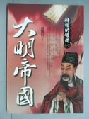 【書寶二手書T9/一般小說_JFR】奸相的崛起-大明帝國6之2_周建行