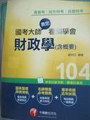 【書寶二手書T1/進修考試_ZIY】國考大師教您看圖學會財政學(含概要)_歐新亞
