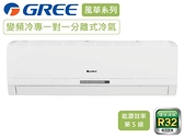 ↙0利率/贈安裝↙GREE格力 約5坪 環保R32 變頻冷專分離式冷氣GSA-29CO/GSA-29CI【南霸天電器百貨】