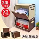 【居家cheaper】堆疊掀蓋式大容量收納斜布盒(2入)-兩色可選 收納盒 置物盒 儲物盒 衣物收納