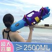 超大號水槍成人大童男女兒童玩具呲滋大容量噴水2000ML潑水節高壓 聖誕節全館免運