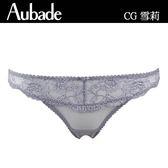 Aubade-雪莉S性感蕾絲三角褲(天空灰)CG