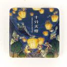 【收藏天地】台灣紀念品*雙面隨身鏡-夢遊十分 /小物 送禮 文創 風景 觀光  禮品