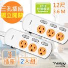 2入組【NAKAY】12呎 3P三開三插安全延長線(NY133-12)台灣製造