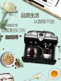 Donlim/東菱 DL-KF7001咖啡機家用全半自動美意式商用蒸汽打奶泡 igo摩可美家