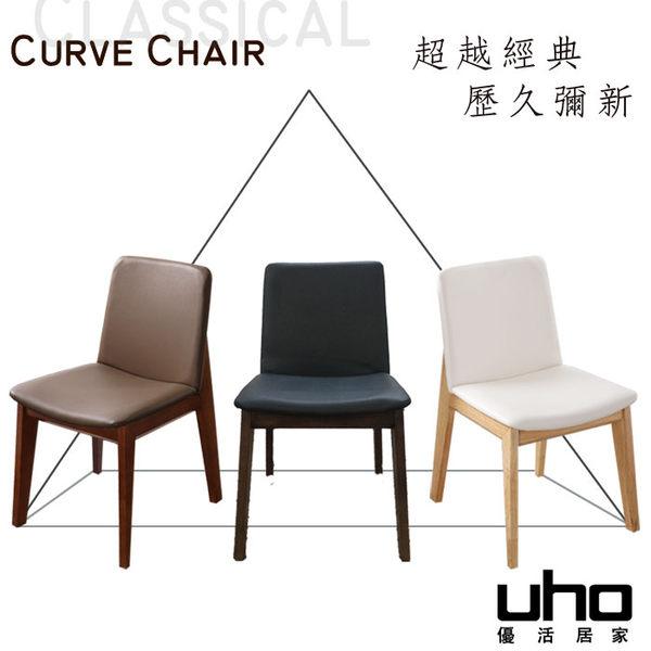 餐椅【UHO】北歐Curve獨特曲線設計皮面正實木餐椅/休閒椅/免運