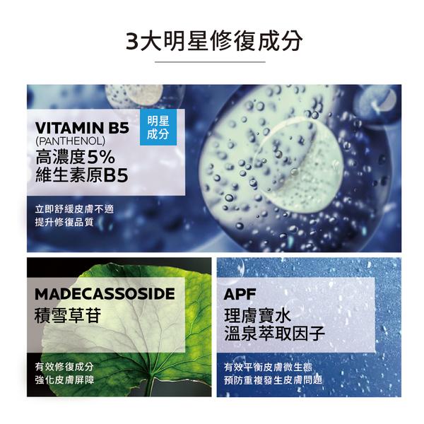 理膚寶水 B5全面修復保濕化妝水200ml+全面修復霜40ml 買2送7 修復保濕