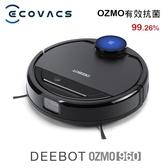 ↙0利率/免運費↙ECOVACS 科沃斯 雷射掃描 DEEBOT OZMO 960 AI智能三用掃地機器人【南霸天電器百貨】