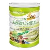 歐特~有機青汁多穀奶800公克/罐