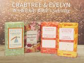 Crabtree & Evelyn 香水香皂系列 柔嫩皂 香水水晶皂 (甘油)薔薇 新山羊奶 薰衣草 荷荷巴【彤彤小舖】