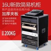 16U戶外演出航空箱音響機櫃音箱架子攻放室內設備機架調音台機箱ATF  享購