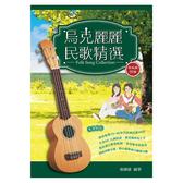 小叮噹的店- 烏克麗麗民歌精選 952761 烏克麗麗譜