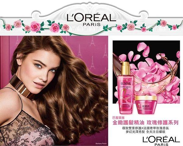 LOREAL Paris 巴黎萊雅 金緻護髮玫瑰精油髮膜_250g (沖洗式)