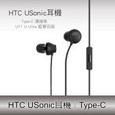 【現貨】HTC USonic耳機 Type-C 連接阜 U11 藍寶石版 U Ultra U Play