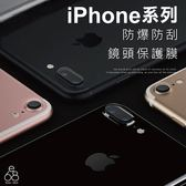 防爆 鏡頭貼 iPhone XS MAX X XR 8 8Plus 7 7Plus 保護貼 膜 防刮 鏡頭膜 相機貼