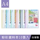 珠友 RB-11 A4/13K 生活美學 27孔粉彩資料本+名片袋/資料簿/10張入(1本)