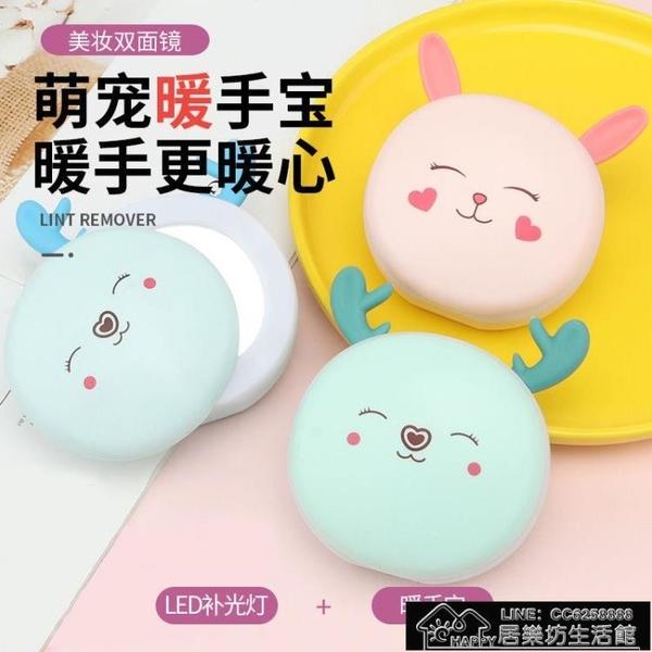 暖手寶 隨身新款usb充電暖手寶神器便攜帶化妝補光燈女生暖寶寶水袋