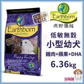 Earthborn原野優越『 低敏無穀小型幼犬 (雞肉+蘋果+DHA)』6.36kg【搭嘴購】