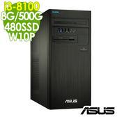 【現貨】ASUS電腦 M640MB i3-8100/8G/500G+480SSD/W10P 商用電腦