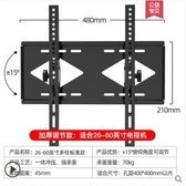 電視架 通用液晶電視機調節掛架支架萬能掛墻壁掛小米海信創維TCL32-70寸 免運