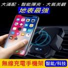 【無線充電手機架】紅外線感應 車用吸盤手機座 冷氣風口夾 車充 無線快充器 充電貼 智能充電