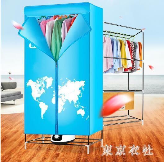 220V家用速干衣迷你烘衣機小型雙層省電衣服烘干器風干機干衣機 QQ7925『東京衣社』