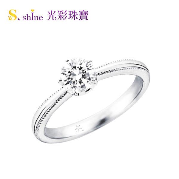 【光彩珠寶】日本鉑金鑽戒 一生承諾