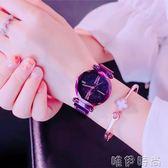手錶 ins抖音同款懶人手錶女學生星空時尚潮流大氣新款網紅吸鐵石 唯伊時尚