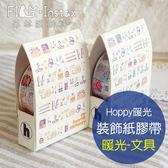 【菲林因斯特】  師品牌hoppy 暖光系列文具紙膠帶裝飾拍立得底片卡片手帳