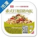 桂冠泰式打拋風味豬肉飯285g/盒【愛買冷凍】