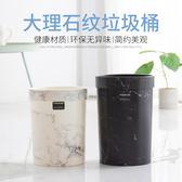 飛達三和垃圾桶北歐風ins家用廁所廚房客廳臥室衛生間拉圾桶創意