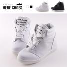 [Here Shoes]休閒鞋-MIT台灣製 皮質鞋面 8cm內增高休閒鞋 寬版繫帶 純色百搭-AJ32002