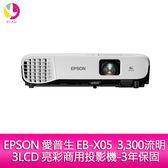 分期0利率 EPSON 愛普生 EB-X05 3,300流明 3LCD 亮彩商用投影機-公司貨 原廠3年保固