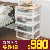 四抽收納櫃 收納衣物 斗櫃【Q0039】QBOX木天板衣物抽屜收納櫃四層 台灣製 完美主義
